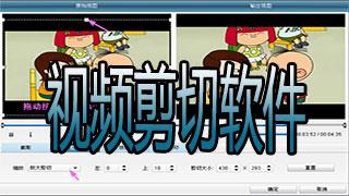 视频剪切软件