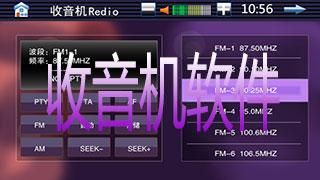 收音机软件