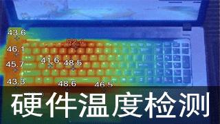 硬件温度检测软件