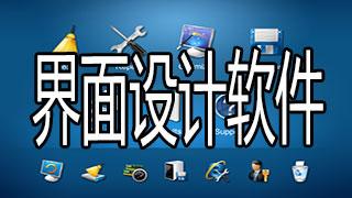 界面设计软件