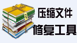 压缩文件修复工具