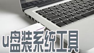 u盘装系统工具