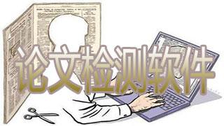 论文检测软件