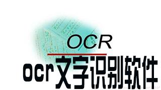ocr文字识别App