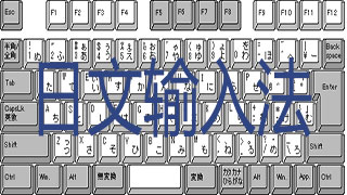 日文输入法