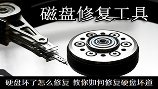 磁盘修复工具