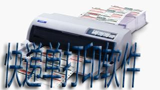 快递单打印软件