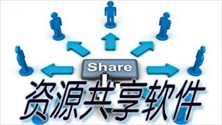 资源共享软件