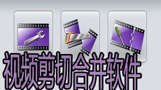 视频剪切合并软件