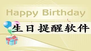 生日提醒软件