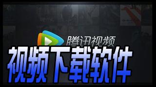 视频下载软件