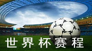 世界杯赛程