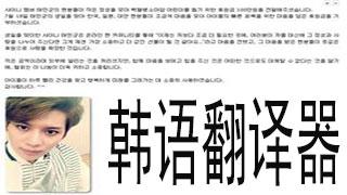韩语翻译器