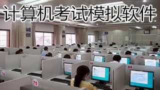 计算机考试模拟软件