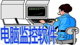 电脑监控软件