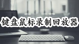 键盘鼠标录制回放器