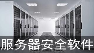 服务器安全软件