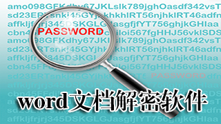 word文档解密软件