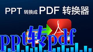 ppt转pdf