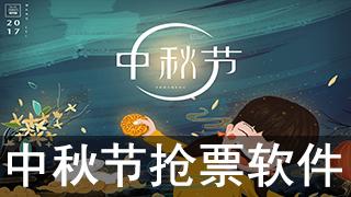 中秋节抢票软件