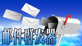 邮件群发器
