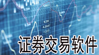 證券交易軟件