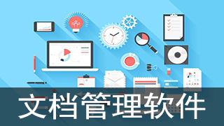 文档安全管理软件
