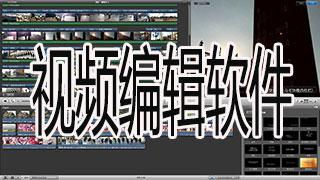 視頻編輯軟件
