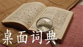 桌面壁纸事典