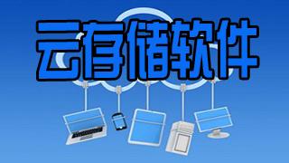 云存儲軟件