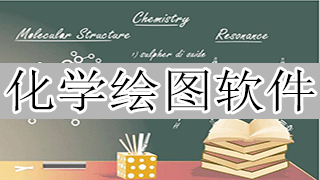化学绘图软件