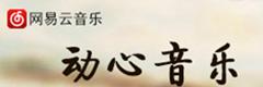 网易云音乐官方版