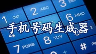手机号码生成器
