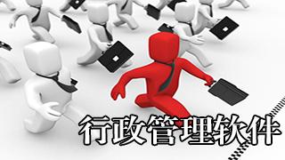 行政管理软件