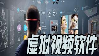 虚拟视频软件
