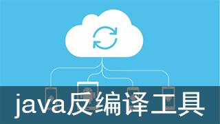 java反编译工具