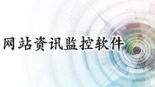 网站资讯监控软件