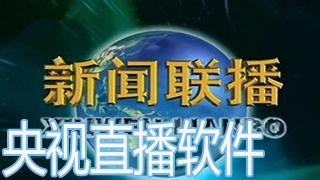 央视直播软件