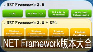 .NET Framework版本大全