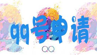 qq號申請