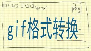 gif格式轉換