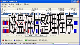 磁盘碎片整理程序