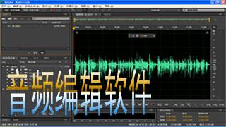 音頻編輯軟件