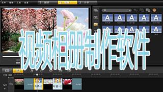 視頻相冊制作軟件