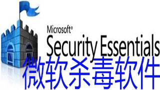 微软杀毒软件