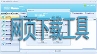 网页下载工具