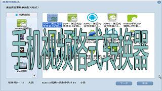手机视频格式转换器