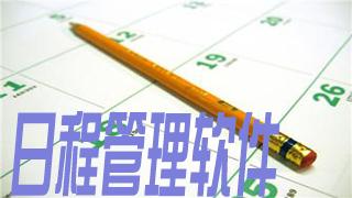 日程管理软件