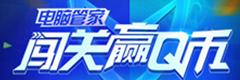 腾讯QQ电脑管家官方版