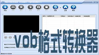 vob格式转换器